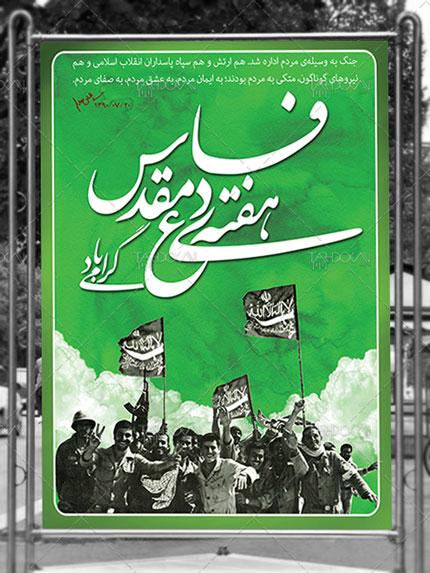 طرح بنر تبریک هفته دفاع مقدس PSD لایه باز با عکس رزمندگان اسلام