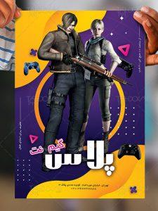 طرح تراکت تبلیغاتی گیم نت PSD لایه باز رنگی با عکس شخصیت های بازی