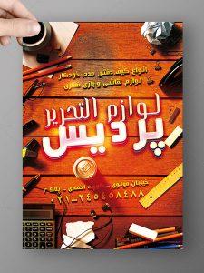 تراکت تبلیغاتی فروشگاه لوازم التحریر طرح PSD لایه باز فوق حرفه ای