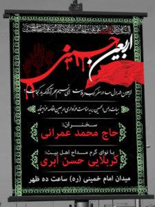 طرح بنر اطلاع رسانی اربعین حسینی PSD لایه باز با طراحی ساده و زیبا