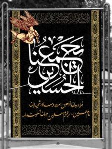 بنر اربعین حسینی PSD لایه باز با حاشیه کتیبه و متن تسلیت با کیفیت بالا
