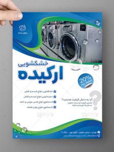 طرح تراکت خشکشویی PSD لایه باز رنگی با طراحی مدرن تم آبی رنگ