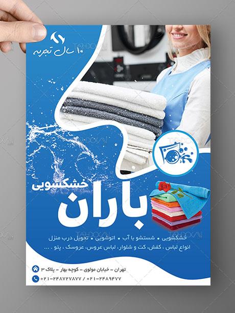 تراکت تبلیغاتی خشکشویی PSD لایه باز طرح A4 رنگی با کیفیت بالا