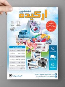 تراکت لایه باز خشکشویی طرح رنگی با تصاویر استوک و لیست قیمت