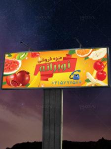 بنر میوه فروشی PSD لایه باز برای تابلو سر در مغازه با عکس انواع میوه