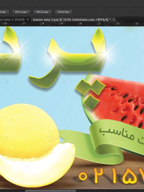 طرح بنر تابلو میوه فروشی