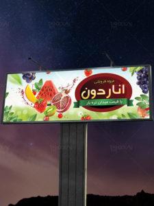 بنر مغازه میوه فروشی طرح PSD لایه باز با طراحی حرفه ای تم باغ میوه