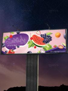 طرح تابلو میوه و تره بار PSD لایه باز برای تبلیغات مغازه با طراحی حرفه ای