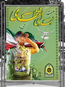 بنر هفته نیروی انتظامی طرح PSD لایه باز با عکس سرباز و پرچم ایران