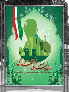 طرح بنر لایه باز هفته نیروی انتظامی با عکس مفهومی پلیس و امنیت