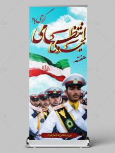 طرح بنر گرامیداشت هفته نیروی انتظامی PSD لایه باز با عکس سربازان