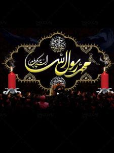 بنر پشت سن آخر ماه صفر و شهادت حضرت محمد (ص) طرح PSD لایه باز