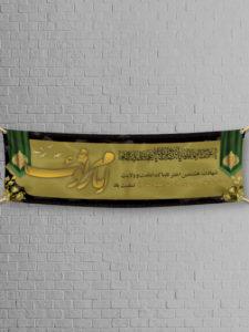 طرح لایه باز بنر شهادت امام رضا (ع) با عکس پرچم و خوشنویسی سایه دار