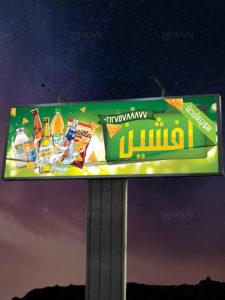 طرح تابلو سوپرمارکت PSD لایه باز مدرن تصاویر با کیفیت مواد غذایی