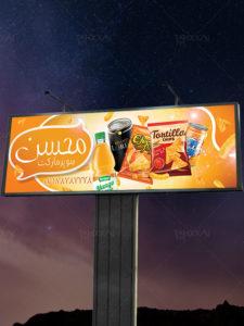 تابلو فروشگاه مواد غذایی و سوپرمارکت طرح PSD لایه باز فوق حرفه ای