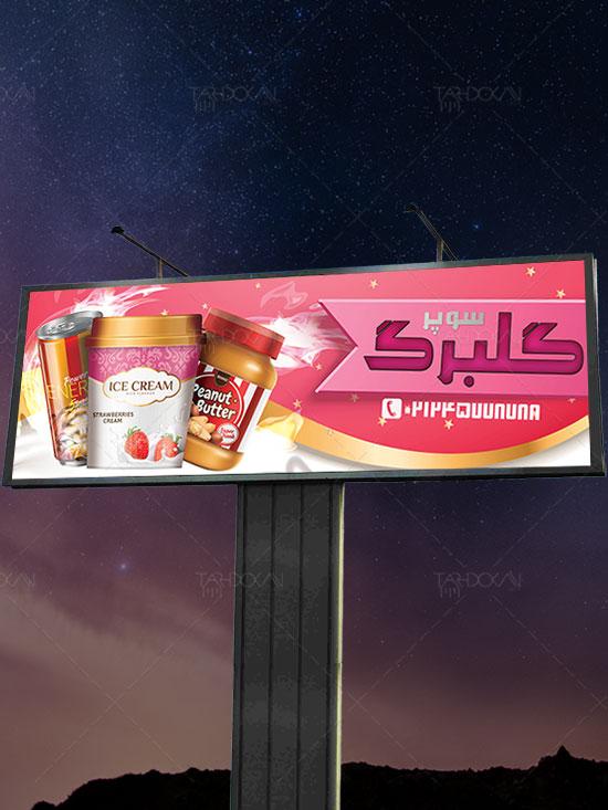 طرح بنر سوپرمارکت PSD لایه باز با طراحی حرفه ای و عکس های با کیفیت