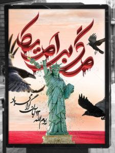 طرح لایه باز بنر 13 آبان و مرگ بر آمریکا با عکس مجسمه آزادی شکسته
