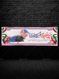 طرح پلاکارد روز 13 آبان PSD لایه باز با مرگ بر آمریکا و عکس اسکلت
