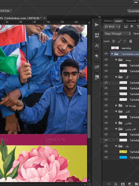 طرح بنر روز دانش آموز 13 آبان
