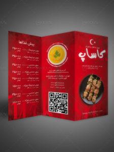طرح بروشور منو رستوران ترکی 3 لت فارسی PSD لایه باز حرفه ای