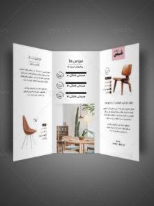 طرح لایه باز بروشور مبلمان و تولیدی مبل 3 لت با طراحی مینیمال و شیک