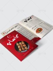 طرح لایه باز منو غذا رستوران ترکی دو لت سایز A4 فارسی حرفه ای