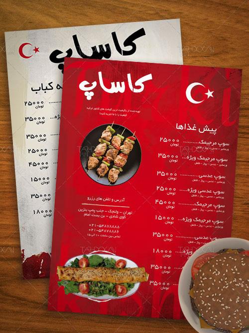 دانلود طرح خام منو رستوران فارسی PSD لایه باز A4 پشت و رو