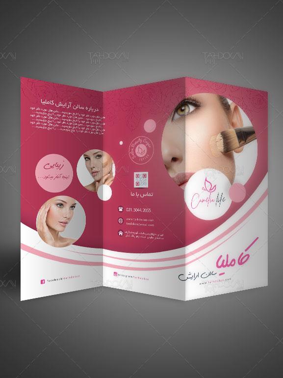 طرح بروشور سالن آرایش و آرایشگاه زنانه 3 لت PSD لایه باز رنگ صورتی