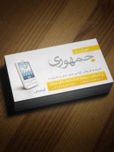 طرح آماده کارت ویزیت موبایل فروشی و خرید و فروش گوشی لایه باز