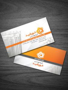 نمونه کارت ویزیت دفتر فنی مهندسی طرح مدرن دو رو PSD لایه باز