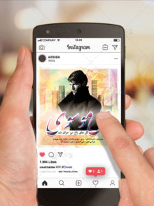 دانلود طرح لایه باز کاور موزیک فارسی با بک گراند حرفه ای و کیفیت بالا