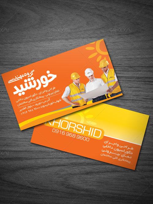 طرح کارت ویزیت دفتر فنی مهندسی دو رو فایل PSD لایه باز تم نارنجی
