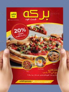 طرح تراکت تبلیغاتی فست فود و پیتزافروشی PSD لایه باز تم قرمز رنگ