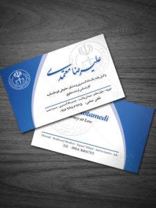کارت ویزیت وکیل و کارشناس دادگستری نمونه طرح PSD لایه باز دو رو