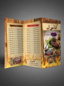 طرح منو غذا رستوران 3 لت PSD لایه باز با طرح آتش و چوب حرفه ای