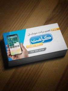 طرح کارت ویزیت تعمیرگاه موبایل و تلفن همراه فایل PSD لایه باز فتوشاپ