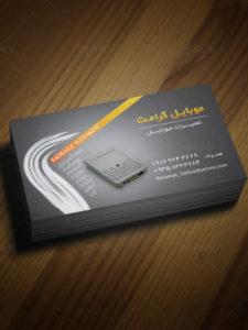 دانلود کارت ویزیت تعمیرات موبایل PSD لایه باز با بک گراند خاکستری
