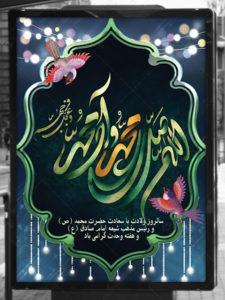 بنر تبریک ولادت حضرت محمد (ص) و امام صادق (ع) طرح PSD لایه باز