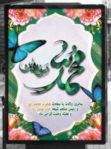 طرح لایه باز ولادت حضرت محمد (ص) و امام صادق (ع) با تایپوگرافی زیبا