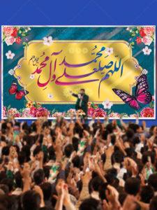 بنر پشت منبری میلاد حضرت محمد (ص) طرح لایه باز با خوشنویسی صلوات