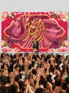 بنر پشت منبر جشن ولادت حضرت محمد (ص) لایه باز طراحی بسیار زیبا