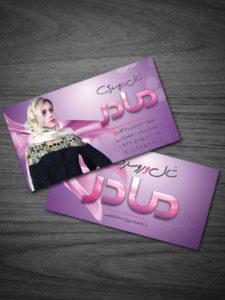 کارت ویزیت فروشگاه شال و روسری طرح دو رو PSD لایه باز با کیفیت