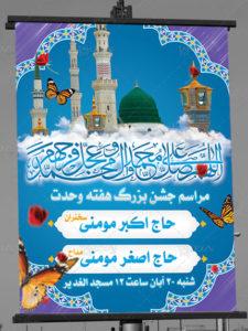 بنر اطلاعیه جشن هفته وحدت میلاد حضرت محمد (ص) طرح PSD لایه باز