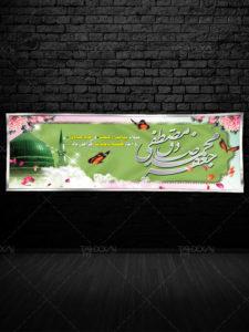 بنر ولادت پیامبر اکرم حضرت محمد (ص) و امام صادق (ع) PSD لایه باز