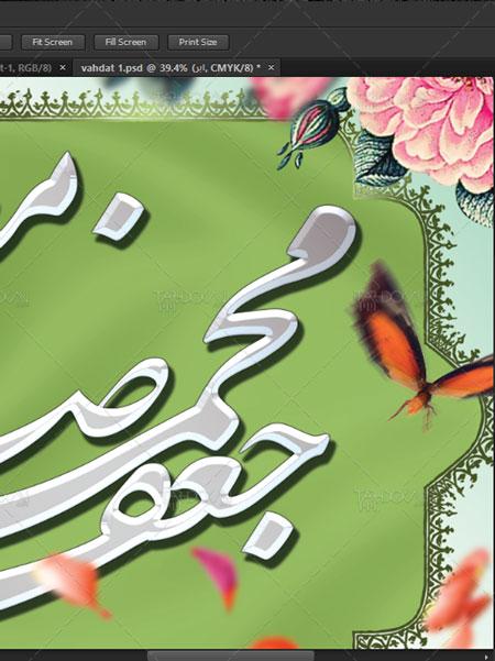 بنر ولادت پیامبر اکرم حضرت محمد