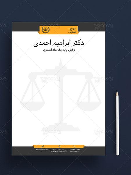 سربرگ وکیل پایه یک دادگستری طرح PSD لایه باز با طراحی زیبا