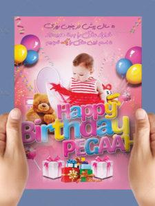 تراکت تبلیغاتی جشن تولد کودک و نوزاد با تم صورتی طرح PSD لایه باز