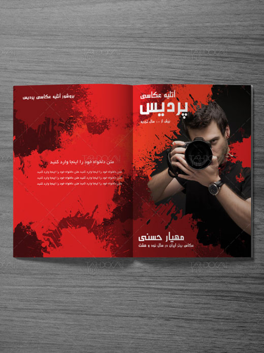 طرح بروشور عکاسی ایرانی