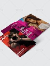 طرح بروشور عکاسی ایرانی PSD لایه باز 16 صفحه ای چند منظوره با رنگ های متغیر