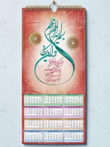 دانلود طرح تقویم دیواری با تایپوگرافی بسم الله و ان یکاد PSD لایه باز